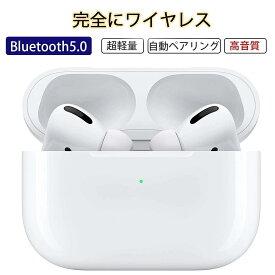 『楽天1位』送料無料 ワイヤレスイヤホン iphone ブルートゥース イヤホン ワイヤレ スイヤホン おすすめ 安い ワイヤレスイヤホン おしゃれ イヤホン ワイヤレス iPhone イヤホン 可愛い ワイヤレス イヤホン Bluetooth5.0 両耳