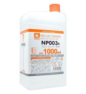 モデラーズプロデュース NAZCA NP003h プロユースシンナー(特大) 《溶剤》