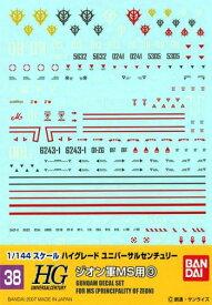ガンダムデカールNo.38 1/144 HGUC ジオン軍MS用(3) デカール