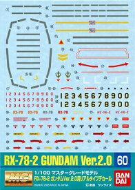 ガンダムデカールNo.60 1/100 MG RX-78-2 ガンダムVer.2.0用リアルタイプデカール 《水転写デカール》