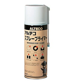 ALTECO 84538 スプレープライマー 《硬化剤》
