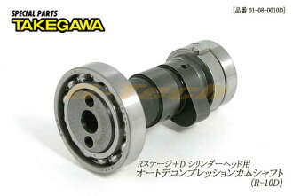 SP Wu-River camshaft (R-10D come) ★ R stage (+ D) for (Monkey /R/RT, Gorilla, monkey FI car-CRF50F-XR 50R)