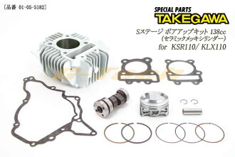 KSR110/KLX110 ★ takegawa S-stage bore up kit 138 cc ★ aluminum cylinder ceramickmecchboa up recruiting (01-05-5182)