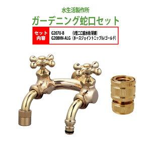 U型二口庭水栓(研磨)+ホースジョイントニップル(ゴールド)のセット G207U-B+G208HN-ALG 送料無料 【送料無料(北海道 沖縄 離島を除く)】