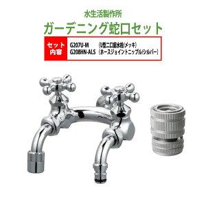 U型二口庭水栓(メッキ)+ホースジョイントニップル(シルバー)のセット G207U-M+G208HN-ALS 送料無料 【送料無料(北海道 沖縄 離島を除く)】