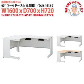 オフィスデスク 【搬入設置に業者がお伺い】 90°ワークテーブル L型脚 受注生産品 DUK-1612-7 W1600×D700x高さ720mm 事務机 机 デスク