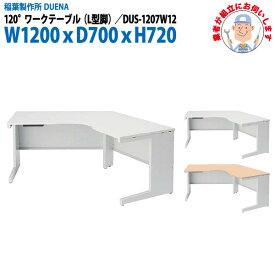 オフィスデスク 【搬入設置に業者がお伺い】 120°ワークテーブル L型脚 受注生産品 DUS-1207W12 幅1200xD700x高さ720mm 事務机 机 デスク