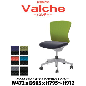 オフィスチェア 【搬入設置に業者がお伺い】 ローバック 肘なしタイプ SP11 W472×D505×H795〜912mm 事務椅子 リクライニング パソコンチェア