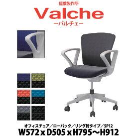 オフィスチェア 【搬入設置に業者がお伺い】 ローバック リング肘付タイプ SP12 W572×D505×H795〜912mm 事務椅子 リクライニング パソコンチェア