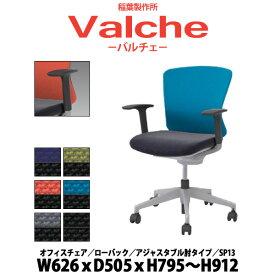 オフィスチェア 【搬入設置に業者がお伺い】 ローバック アジャスタブル肘付タイプ SP13 W626×D505×H795〜912mm 事務椅子 リクライニング パソコンチェア