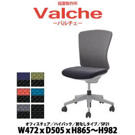 オフィスチェア 【搬入設置に業者がお伺い】 ハイバック 肘なしタイプ SP21 W472×D505×H865〜982mm 事務椅子 リクライニング パソコンチェア