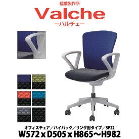 オフィスチェア 【搬入設置に業者がお伺い】 ハイバック リング肘付タイプ SP22 W572×D505×H865〜982mm 事務椅子 リクライニング パソコンチェア