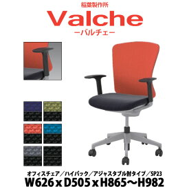 オフィスチェア 【搬入設置に業者がお伺い】 ハイバック アジャスタブル肘付タイプ SP23 W626×D505×H865〜982mm 事務椅子 リクライニング パソコンチェア