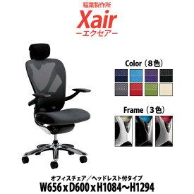 オフィスチェア 事務椅子 ヘッドレスト付 XAIR-HEAD W656×奥行600x高さ1084〜1294mm 【送料無料(北海道 沖縄 離島を除く)】 イナバ エクセア
