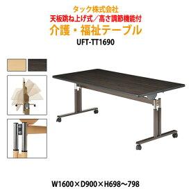 天板跳ね上げ式で収納・移動が簡単・高さも変わる施設用・介護用テーブル W1600xD900xH698〜798mm UFT-TT1690【送料無料(北海道 沖縄 離島を除く)】