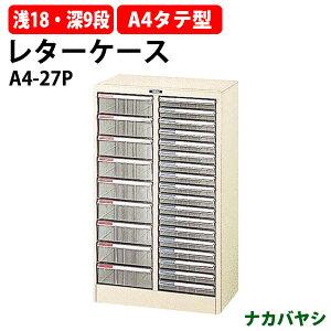 レターケース フロアケース A4-27P A4 浅型18段 深型9段 W537×D341x高さ880mm 書類 整理 棚 収納 ナカバヤシ
