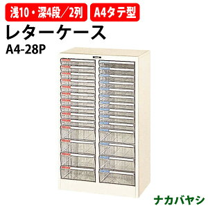 レターケース フロアケース A4-28P A4 浅型10段 深型4段×2 W537×D341x高さ880mm 書類 整理 棚 収納 ナカバヤシ