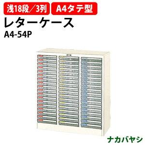 レターケース フロアケース A4-54P A4 浅型18段×3 W796×D341x高さ880mm 書類 整理 棚 収納 ナカバヤシ
