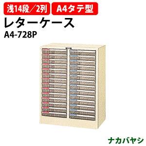 レターケース フロアケース A4-728P A4 浅型14段×2 W537×D341x高さ700mm 書類 整理 棚 収納 ナカバヤシ