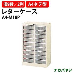 レターケース フロアケース A4-M18P A4 深型9段×2 W537×D341x高さ880mm 書類 整理 棚 収納 ナカバヤシ