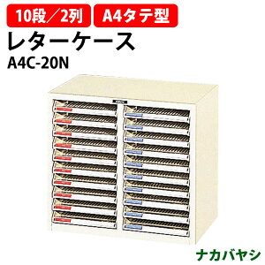 レターケース A4C-20N 浅型10段×2 A4 タテ型 W537×D333x高さ482mm【送料無料(北海道 沖縄 離島を除く)】 書類 整理 棚 収納