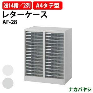レターケース フロアケース AF-28 A4 浅型14段×2 W554×D336x高さ700mm 書類 整理 棚 収納 アバンテV2 ナカバヤシ