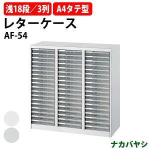 レターケース フロアケース AF-54 A4 浅型18段×3 W831×D336x高さ880mm 書類 整理 棚 収納 アバンテV2 ナカバヤシ