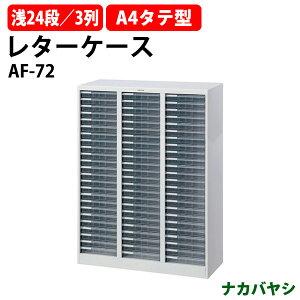 レターケース フロアケース AF-72 A4 浅型24段×3 W831×D336x高さ1100mm 書類 整理 棚 収納 アバンテV2 ナカバヤシ