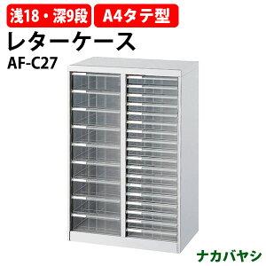 レターケース フロアケース AF-C27 A4 浅型18段×1 深型9段×1 W554×D336x高さ880mm 書類 整理 棚 収納 アバンテV2 ナカバヤシ