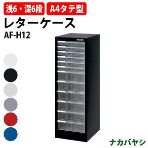 レターケース フロアケース AF-H12 A4 浅型6段 深型6段 W277×D336x高さ880mm 書類 整理 棚 収納 アバンテV2 ナカバヤシ