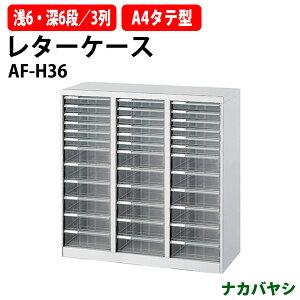 レターケース フロアケース AF-H36 A4 浅型6段×3 深型6段×3 W831×D336x高さ880mm 書類 整理 棚 収納 アバンテV2 ナカバヤシ