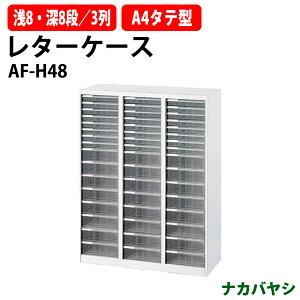 レターケース フロアケース AF-H48 A4 浅型8段×3 深型8段×3 W831×D336x高さ1100mm 書類 整理 棚 収納 アバンテV2 ナカバヤシ
