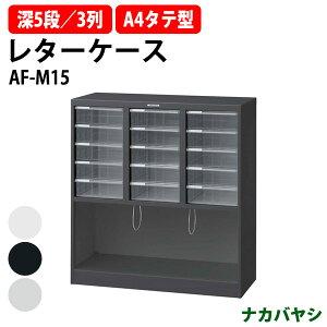 レターケース フロアケース AF-M15 A4 深型5段×3 W831×D336x高さ880mm 書類 整理 棚 収納 アバンテV2 ナカバヤシ