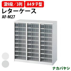 レターケース フロアケース AF-M27 A4 深型9段×3 W831×D336x高さ880mm 書類 整理 棚 収納 アバンテV2 ナカバヤシ