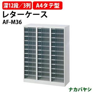 レターケース フロアケース AF-M36 A4 深型12段×3 W831×D336x高さ1100mm 書類 整理 棚 収納 アバンテV2 ナカバヤシ