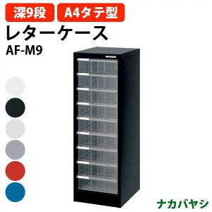 レターケース フロアケース AF-M9 A4 深型9段 W277×D336x高さ880mm 書類 整理 棚 収納 アバンテV2 ナカバヤシ