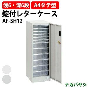 レターケース セキュリティフロアケース AF-SH12 A4 浅型6段 深型6段 W277×D366x高さ880mm 書類 整理 棚 収納 アバンテV2 ナカバヤシ