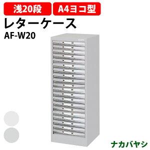 レターケース フロアケース AF-W20 A4 浅型20段W350×D264x高さ880mm 書類 整理 棚 収納 アバンテV2 ナカバヤシ
