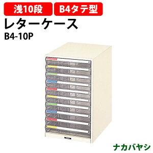 レターケース フロアケース B4-10P B4 浅型10段 W292×D411x高さ469mm 【送料無料(北海道 沖縄 離島を除く)】 書類 整理 棚 収納 ナカバヤシ
