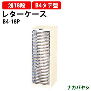 レターケース フロアケース B4-18P B4 浅型18段 W312×D411x高さ880mm 書類 整理 棚 収納 ナカバヤシ