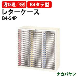 レターケース フロアケース B4-54P B4 浅型18段×3 W880×D411x高さ880mm 書類 整理 棚 収納 ナカバヤシ