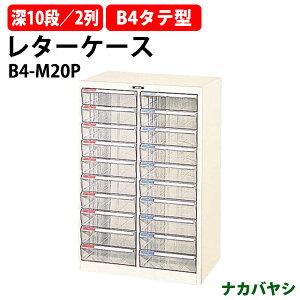 レターケース フロアケース B4-M20P B4 深型10段×2 W596×D411x高さ880mm 書類 整理 棚 収納 ナカバヤシ