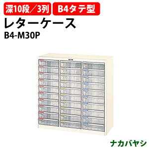 レターケース フロアケース B4-M30P B4 深型10段×3 W880×D411x高さ880mm 書類 整理 棚 収納 ナカバヤシ