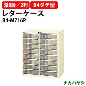 レターケース フロアケース B4-M716P B4 深型8段×2 W596×D411x高さ700mm 書類 整理 棚 収納 ナカバヤシ