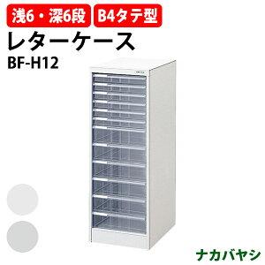 レターケース フロアケース BF-H12 B4 浅型6段 深型6段W323×D412x高さ880mm 書類 整理 棚 収納 アバンテV2 ナカバヤシ