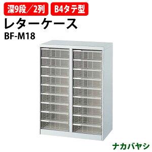 レターケース フロアケース BF-M18 B4 深型9段×2 W646×D412x高さ880mm 書類 整理 棚 収納 アバンテV2 ナカバヤシ