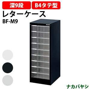 レターケース フロアケース BF-M9 B4 深型9段W323×D412x高さ880mm 書類 整理 棚 収納 アバンテV2 ナカバヤシ