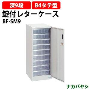 レターケース セキュリティフロアケース BF-SM9 B4 深型9段 W323×D438x高さ880mm 書類 整理 棚 収納 アバンテV2 ナカバヤシ