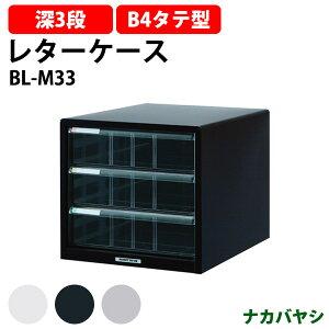 レターケース フロアケース BL-M33 B4 深型3段 W323×D412x高さ306mm 書類 整理 棚 収納 アバンテV2 ナカバヤシ
