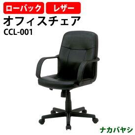 オフィスチェア 事務椅子 CCL-001 W575×D640×H890〜990mm【送料無料(北海道 沖縄 離島を除く)】 ナカバヤシ